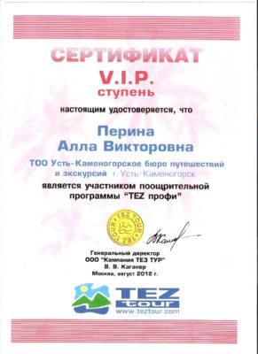 Сертификаты Тур Бюро в Усть-Камнгорске