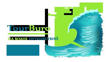 Тур Бюро в Усть-Каменогорске